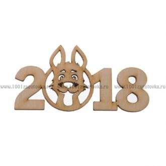 Надпись плоская Год Собаки 2018