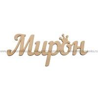 """Надпись плоская с именем """"Мирон"""""""