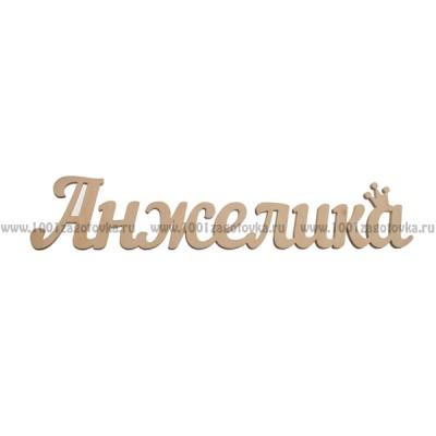 """Надпись плоская с именем """"Анжелика"""""""