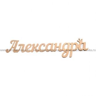 """Надпись плоская с именем """"Александра"""""""