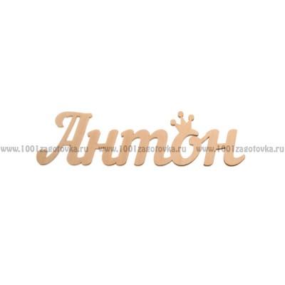 """Надпись плоская с именем """"Антон"""""""