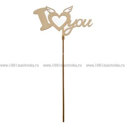 """Деревянный топпер """"I love you"""""""