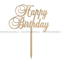 """Деревянный топпер """"Happy Birthday"""""""
