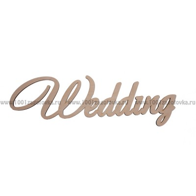 """Надпись плоская  """"Wedding"""""""
