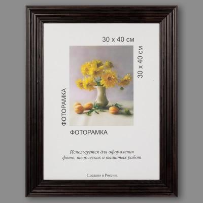 """Деревянная рамка """"Gamma"""" МРД-13 30 х 40 см дерев. с оргстеклом т.коричневый"""