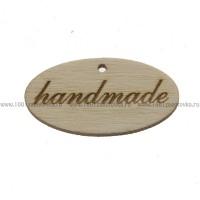 """Деревянная бирка с надписью """"Hand made"""" (овальная)"""