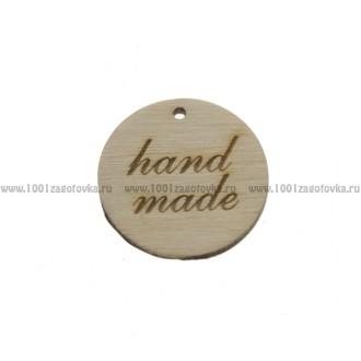 """Деревянная бирка с надписью """"Hand made"""" (круглая)"""