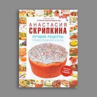 """Книга """"Лучшие рецепты православной кухни"""""""