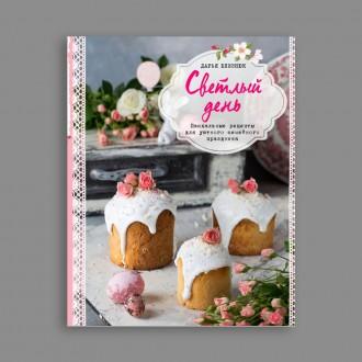 """Книга """"Светлый день"""" Пасхальные рецепты для уютного семейного праздника"""