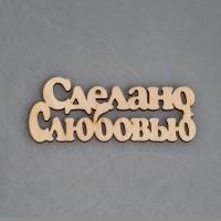 """Деревянная бирка-надпись """"Сделано с любовью"""""""