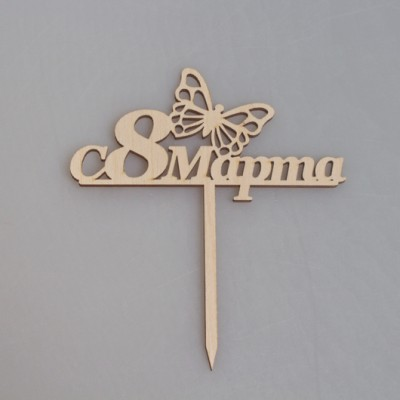 "Деревянный топпер ""С 8 Марта"" (бабочка)"