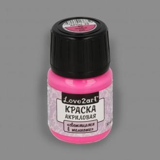 """Краска акриловая """"Love2art"""" """"светящаяся в темноте"""",  цвет розовый 05, 30 мл"""