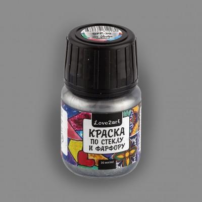 "Краска по стеклу и фарфору, ""Love2art"", цвет под серебро 15, 30 мл"