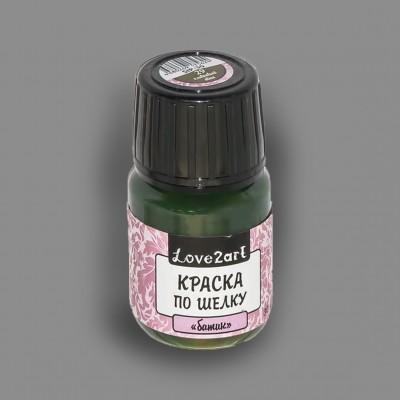 "Краска по шелку ""батик"", ""Love2art"", цвет оливковый 29, 30 мл"