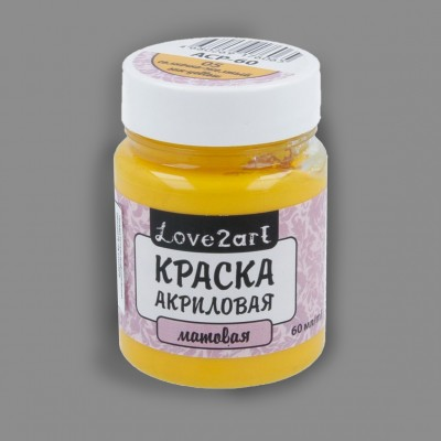 """Краска акриловая """"Love2art"""" матовая, цвет солнечно-желтый 05, 60 мл"""