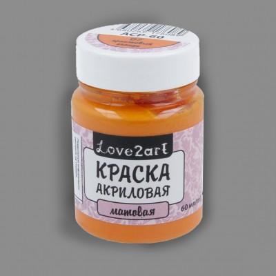 "Краска акриловая ""Love2art"" матовая, цвет оранжевый 07, 60 мл"