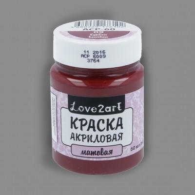 "Краска акриловая ""Love2art"" матовая, цвет бурбон 09, 60 мл"