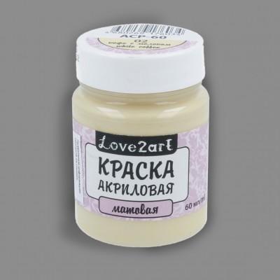 """Краска акриловая """"Love2art"""" матовая, цвет кофе с молоком 02, 60 мл"""