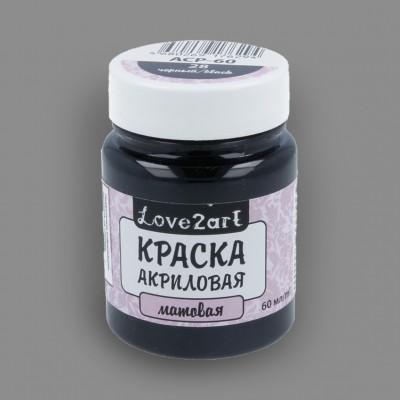 """Краска акриловая """"Love2art"""" матовая, цвет черный 28, 60 мл"""