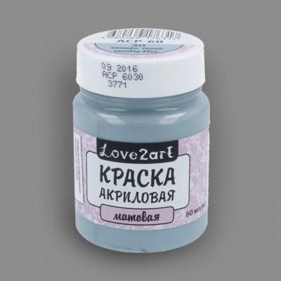 """Краска акриловая """"Love2art"""" матовая, цвет кантри синий 30, 60 мл"""