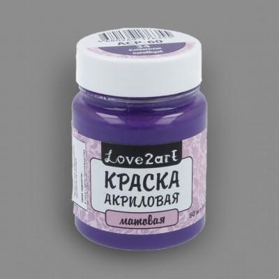 """Краска акриловая """"Love2art"""" матовая, цвет аметист 34, 60 мл"""