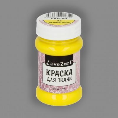 """Краска для ткани """"Love2art"""", цвет желтый 03, 60 мл"""