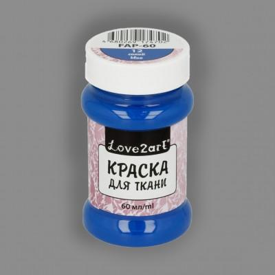 """Краска для ткани """"Love2art"""", цвет синий 12, 60 мл"""