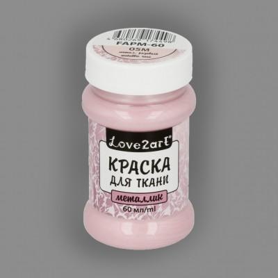 """Краска для ткани металлик """"Love2art"""", цвет розовый 05М, 60 мл"""