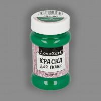 """Краска для ткани """"Love2art"""", цвет з зеленый 14, 60 мл"""