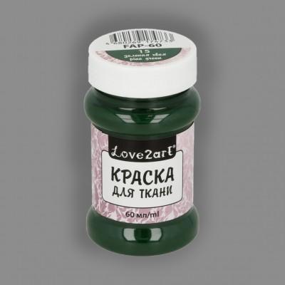 """Краска для ткани """"Love2art"""", цвет зеленая хвоя 15, 60 мл"""