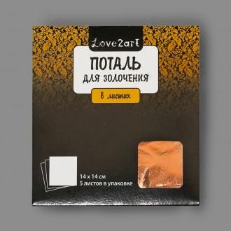 """Поталь для золочения в листах  """"Love2art"""" 14 x 14 см 5 листов 02L медный"""