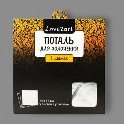 """Поталь для золочения в листах  """"Love2art"""" 14 x 14 см 5 листов 03L серебряный"""