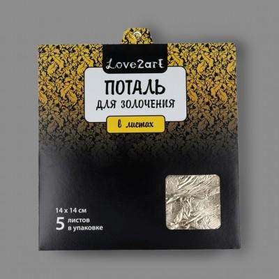 """Поталь для золочения в листах  """"Love2art"""" 14 x 14 см 5 листов 04L золотой"""