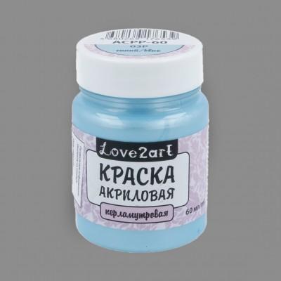 """Краска акриловая """"Love2art"""" перламутровая, цвет синий 03P, 60 мл"""