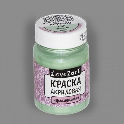 """Краска акриловая """"Love2art"""" перламутровая, цвет зеленый 08P, 60 мл"""