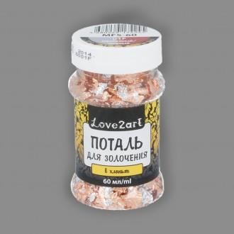 """Поталь для золочения в хлопьях  """"Love2art"""" 2 г, серебряный/медный"""