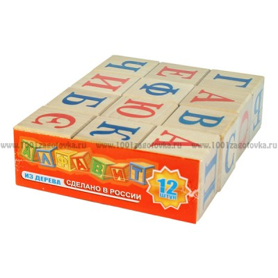 Кубики из дерева Алфавит, 12 шт.