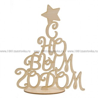 """Ёлка """"С Новым Годом!"""" фанера  (на подставке)"""