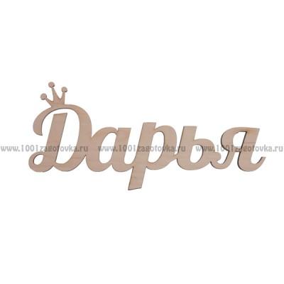 """Надпись плоская с именем """"Дарья"""""""