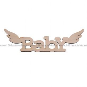 """Надпись плоская  """"Baby"""""""